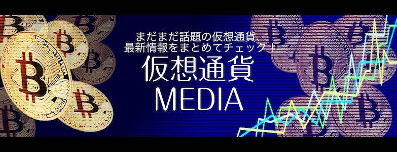 仮想通貨 MEDIA